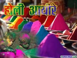 Holi Ayi Re Happy Holi